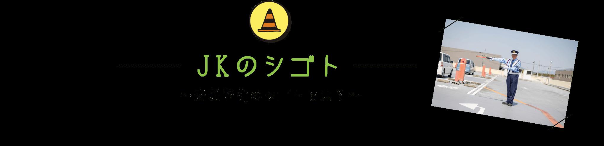 JKのシゴト / 〜交通警備のシゴトとは?〜