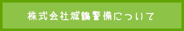 株式会社城鶴警備について