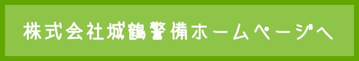 株式会社城鶴警備ホームページへ