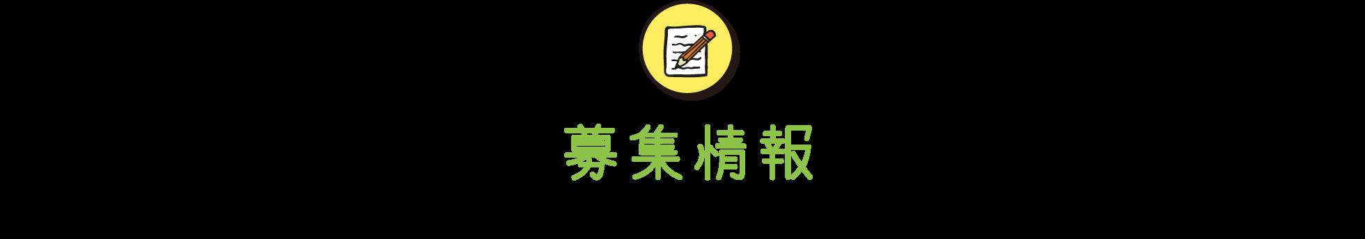 募集情報 / 〜お仕事募集情報〜